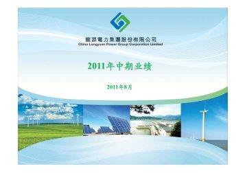 2011年中期业绩演示 - 龙源电力集团股份有限公司