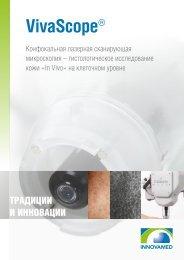 Описание и технические характеристики VivaScope 1500/3000 ...