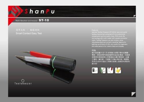 ST-10 電子檔