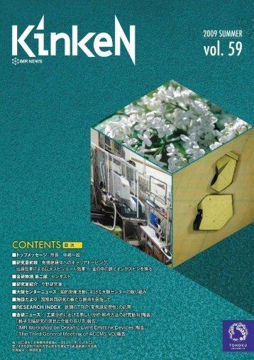 Vol.59 - 東北大学