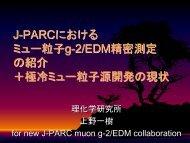 J-PARCにおける ミュー粒子g-2/EDM精密測定 の紹介