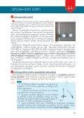 fizika 10 moswavlis wigni - Page 5
