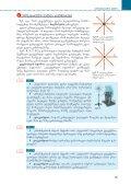 fizika 10 moswavlis wigni - Page 7