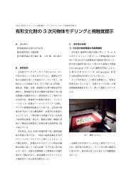 有形文化財の 3 次元物体モデリングと視触覚提示 - 立命館大学 アート ...