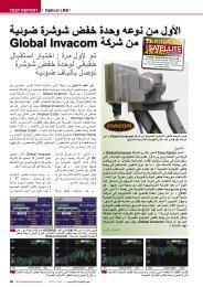 اﻷول ﻣن ﻧوﻋﮫ وﺣدة ﺧﻔض ﺷوﺷرة ﺿوﺋﯾﺔ Global Invacom ﺔﮐرﺷ نﻣ - TELE-satellite