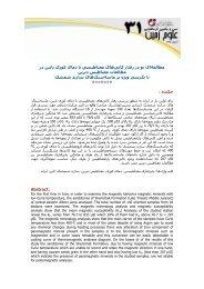 دانلود فایل کامل (pdf) - سی و یکمین گردهمایی علوم زمین - سازمان زمین ...