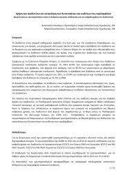 Report - Παιδαγωγικό Ινστιτούτο Κύπρου