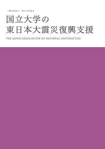 国立大学の 東日本大震災復興支援 - 国立大学協会