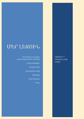 mer lezun (2).pdf