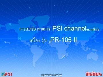 การลบชองรายการ PSI channel(ความถี่เกา) เครื่อง รุน
