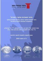 מיפוי תשתיות מחקר בישראל - Neuron at tau - אוניברסיטת תל אביב
