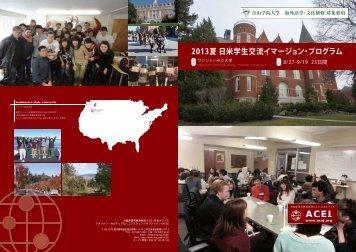 ワシントン州立大学 - 青山学院大学 国際交流センター