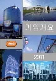 기업개요2012년 2월 - Bouygues