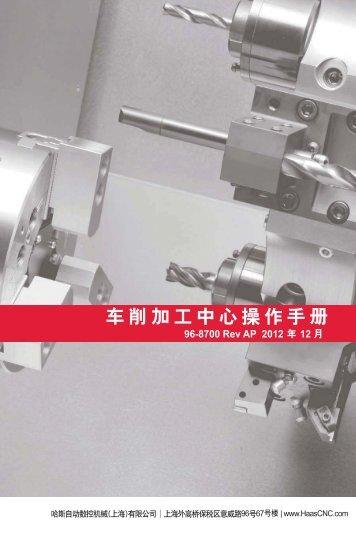 כ ၥ े ߾ ዐ ႐ ֡ ፕ  ֩ - Haas Automation, Inc.