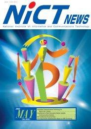 NICT NEWS 2005 May