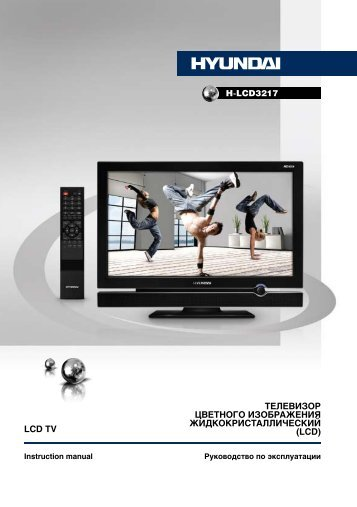 H-LCD3217.pdf (592.4 кб) - Hyundai Electronics