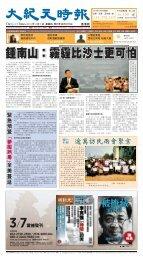 逾萬訪民兩會聚京 - 香港大紀元