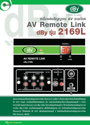 dBy รุน 2169L - Leotech