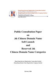 Public Consultation Paper on .hk Chinese Domain Name Soft ... - hkirc