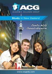 โบรชัวร์ ACG(2MB) - The Academic Colleges Group