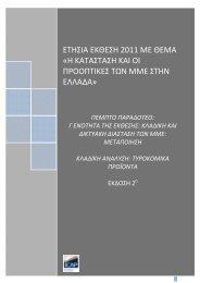 Τυροκομικά προϊόντα - Startup Greece