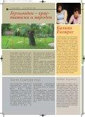 четете - Bolgarok.hu - Page 2