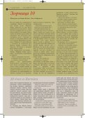 четете - Bolgarok.hu - Page 4