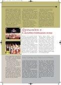четете - Bolgarok.hu - Page 7