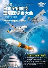第56回 日本宇宙航空 環境医学会大会 - 株式会社セカンド
