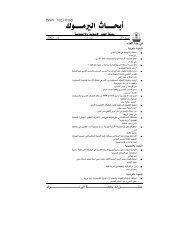 بعض التقنيات التكنول٠ˆØ¬ÙŠØ© المستخدمة ٠ى أغن ية الط٠ل العربى الدين ية ...