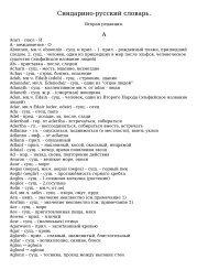 Синдарино-русский словарь - LiveInternet.ru