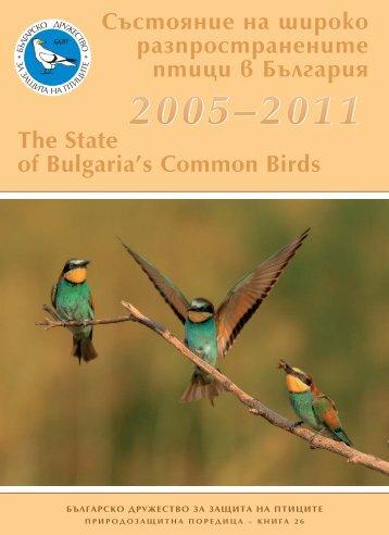 2005-2011 - Българско дружество за защита на птиците