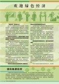 欢迎绿色经济 - Page 4