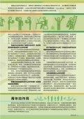 欢迎绿色经济 - Page 5