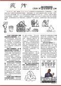 欢迎绿色经济 - Page 7