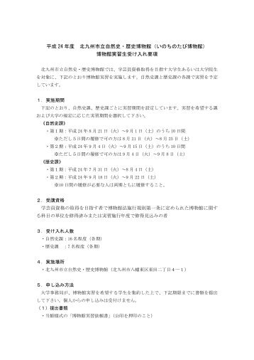 平成 24 年度 北九州市立自然史・歴史博物館(いのちのたび博物館 ...