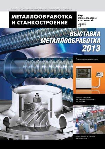 Basic CMYK - Металлообработка и станкостроение