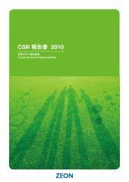 CSR 報告書 2010 - 日本ゼオン