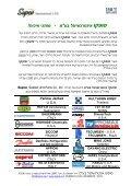קטלוג 2012 - Page 2