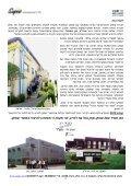 קטלוג 2012 - Page 3