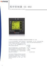 程序控制器SE-402 - Stange Elektronik GmbH