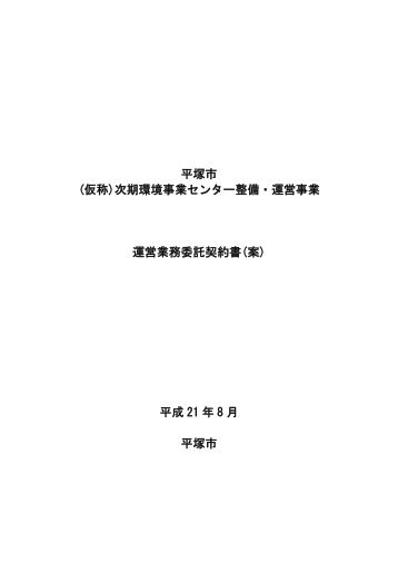 運営業務委託契約書(案)(修正版)(pdf 484B) - 平塚市