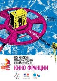 French_Films 2.indd - Московский Международный кинофестиваль