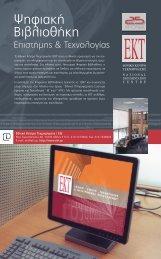 Ψηφιακή Βιβλιοθήκη - Εθνικό Κέντρο Τεκμηρίωσης