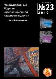 Международный Журнал интервенционной кардиоангиологии