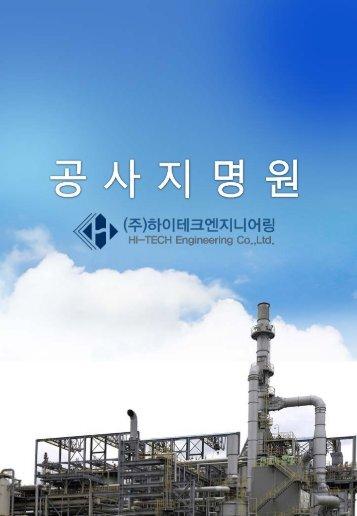 사업실적 목록 (전기) - 하이테크엔지니어링