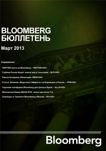 BLOOMBERG Бюллетень (март 2013)