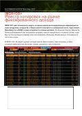BLOOMBERG Бюллетень (март 2013) - Page 4