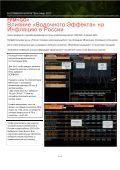 BLOOMBERG Бюллетень (март 2013) - Page 5