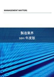 製造業界 2011 年度版 - World Management Survey